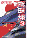 新世紀日米大戦3 - 真珠湾の亡霊