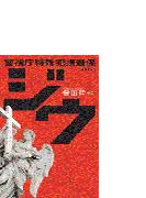 ジウ - 警視庁特殊犯捜査係