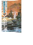 巡洋戦艦「浅間」 - 激浪の太平洋4