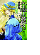 女王陛下の薔薇3 - 棘の痛み