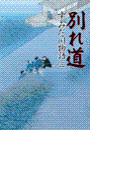 すみだ川物語三 - 別れ道