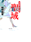 聖域 - 調査員・森山環