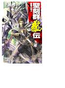 聖刻群龍伝 - 龍攘の刻4