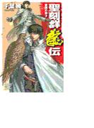 聖刻群龍伝 - 龍攘の刻3