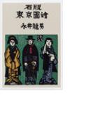 石版東京図絵