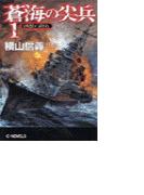 蒼海の尖兵1 - 凶獣の群れ