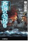 蒼海の尖兵6 - ナイル戦線