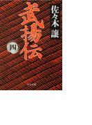 武揚伝(四)