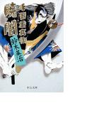 手習重兵衛 - 暁闇(中公文庫)