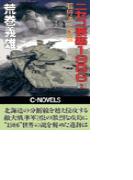 ニセコ要塞1986 2 - 石狩湾上陸篇