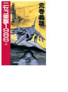 ニセコ要塞1986 3 - 札幌遊撃軍団死闘篇