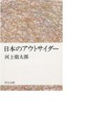 日本のアウトサイダー
