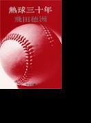 熱球三十年 - 草創期の日本野球史
