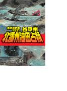 覇者の戦塵1931 - 北満州油田占領(C★NOVELS)