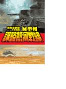 覇者の戦塵1933 - 謀略熱河戦線(C★NOVELS)