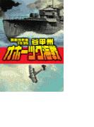覇者の戦塵1935 - オホーツク海戦(C★NOVELS)