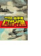 覇者の戦塵1936 - 第二次オホーツク海戦(C★NOVELS)