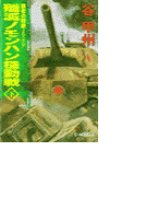覇者の戦塵1939 - 殲滅 ノモンハン機動戦 下(C★NOVELS)