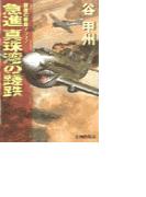 覇者の戦塵1942 - 急進 真珠湾の蹉跌(C★NOVELS)