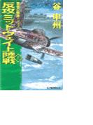覇者の戦塵1942 - 反攻 ミッドウェイ上陸戦 上(C★NOVELS)