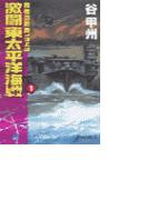 覇者の戦塵1943 - 激闘 東太平洋海戦1(C★NOVELS)