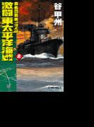 覇者の戦塵1943 - 激闘 東太平洋海戦2(C★NOVELS)