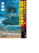 覇者の戦塵1943 - 激闘 東太平洋海戦3(C★NOVELS)