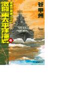 覇者の戦塵1943 - 激闘 東太平洋海戦4(C★NOVELS)