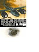 覇者の戦塵1943 - 電子兵器奪取(C★NOVELS)