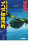 覇者の戦塵1944 - インド洋航空戦 下(C★NOVELS)