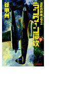 覇者の戦塵1944 - ラングーン侵攻 下(C★NOVELS)