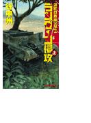 覇者の戦塵1944 - ラングーン侵攻 上(C★NOVELS)