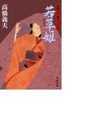 花輪大八湯守り日記 - 若草姫