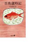百魚歳時記