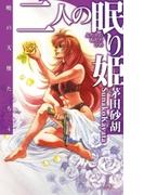 二人の眠り姫 - 暁の天使たち4
