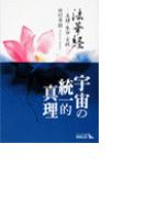 法華経 - 真理・生命・実践