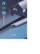夜の腕 - 祇園社神灯事件簿 二