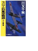 ラバウル烈風空戦録1 - 初陣篇