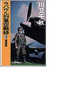 ラバウル烈風空戦録3 - 雄飛篇