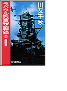 ラバウル烈風空戦録5 - 激闘篇