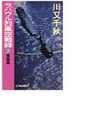 ラバウル烈風空戦録9 - 風雲篇