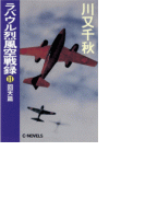 ラバウル烈風空戦録11 - 回天篇