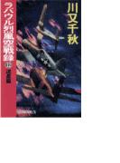 ラバウル烈風空戦録12 - 流星篇