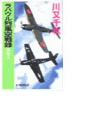 ラバウル烈風空戦録 - 外伝3