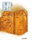 ヴァンダル興亡史 - 地中海制覇の夢(中公文庫)