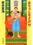 赤ちゃんをさがせ(創元推理文庫)