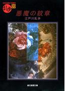 悪魔の紋章(創元推理文庫)