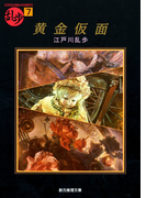 黄金仮面(創元推理文庫)
