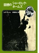 回想のシャーロック・ホームズ【阿部知二訳】(創元推理文庫)