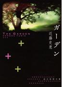 ガーデン(創元推理文庫)